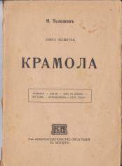 Крамола