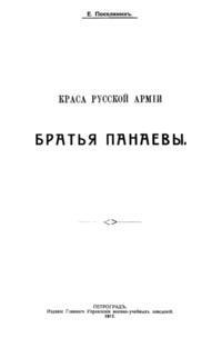 Краса русской армии братья Панаевы