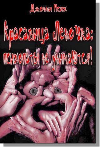 Красавица Леночка: психопаты не унимаются!