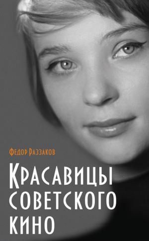 Красавицы советского кино