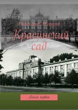 Красинский сад Книга 1