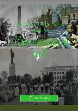 Красинский сад Книга 2