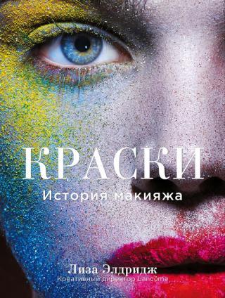Краски. История макияжа