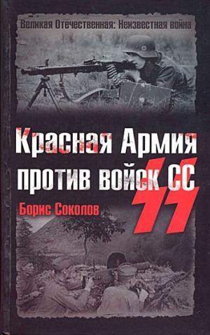 Красная Армия против войск СС