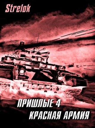 Красная Армия [СИ]