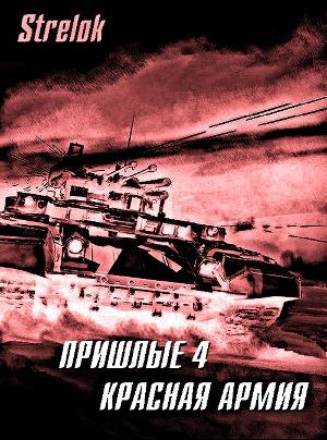 Красная армия (СИ)