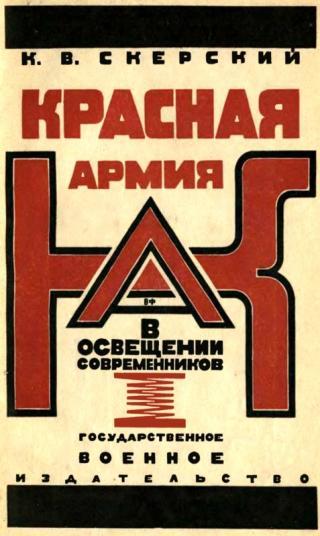 Красная Армия в освещении современников [Белых и иностранцев 1918-1924]