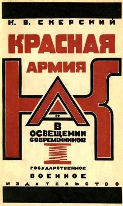 Красная Армия в освещении современников (Белых и иностранцев 1918-1924)