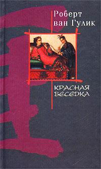 Красная беседка [The Red Pavilion]