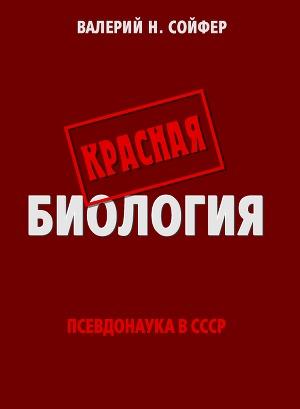 Красная биология