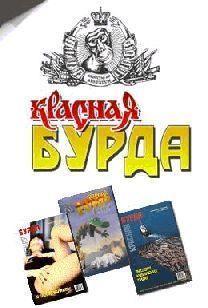 'Красная Бурда'(сборник 1997-98 годов)