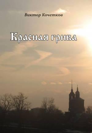 Красная Грива