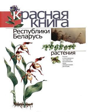 Красная книга Республики Беларусь: Редкие и находящиеся под угрозой исчезновения виды дикорастущих растений
