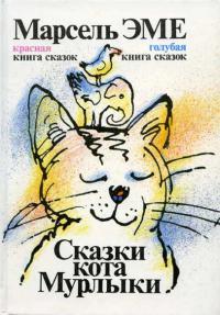 Красная книга сказок кота Мурлыки