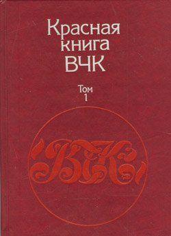 Красная книга ВЧК. В двух томах. Том 1