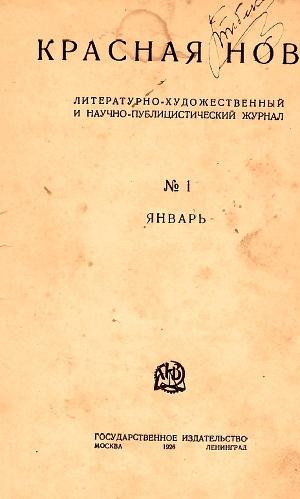 Красная новь №1, январь 1926 г