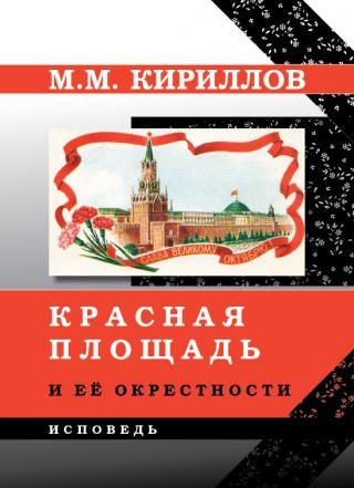 Красная площадь и её окрестности