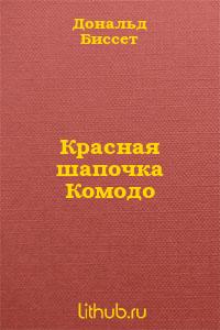 Красная шапочка Комодо