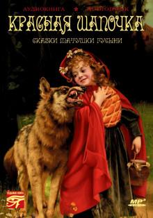 Красная Шапочка. Сказки матушки Гусыни