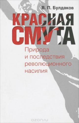 Красная смута. Природа и последствия революционного насилия.