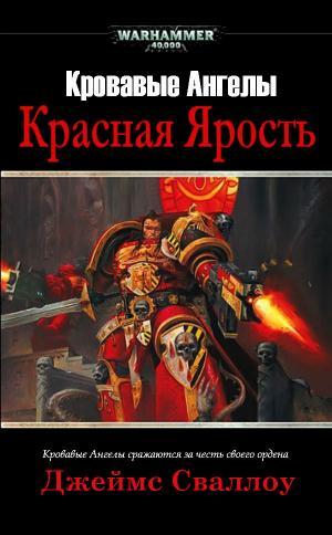 Красная Ярость [Red Fury]