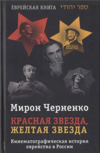Красная звезда, желтая звезда. Кинематографическая история еврейства в России 1919-1999.