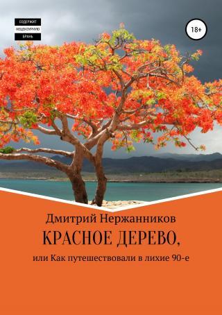 Красное дерево, или как путешествовали в лихие 90-е [Publisher: SelfPub]