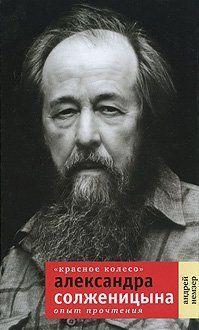 «Красное Колесо» Александра Солженицына: Опыт прочтения
