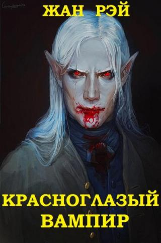 Красноглазый вампир