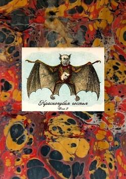 Красногубая гостья (Русская вампирическая проза XIX - первой половины ХХ в. Том II)
