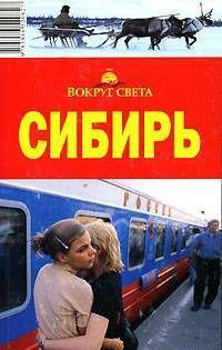 Красноярский край (включая Таймырский и Эвенкийский автономные округа)