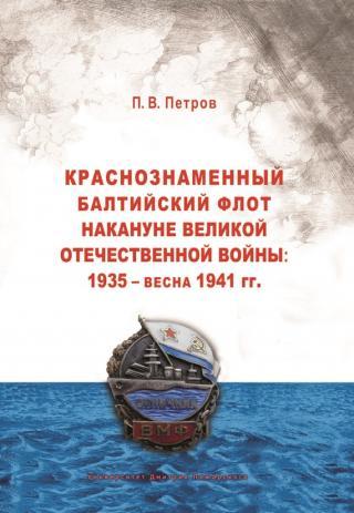 Краснознаменный Балтийский флот накануне Великой Отечественной войны: 1935 – весна 1941 гг..