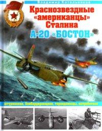 Краснозвездные «американцы» Сталина. А-20 «Бостон» — штурмовики, бомбардировщики, торпедоносцы, истребители