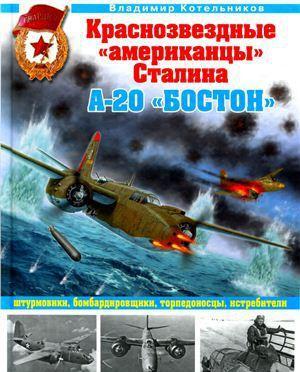 Краснозвездные американцы Сталина. А-20 Бостон штурмовики, бомбардировщики, торпедоносцы, истребители
