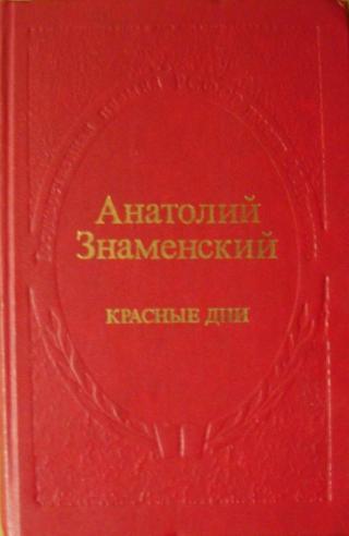 Красные дни. Роман-хроника в 2-х книгах. Книга первая