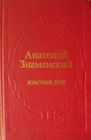 Красные дни. Роман-хроника в 2-х книгах. Книга вторая