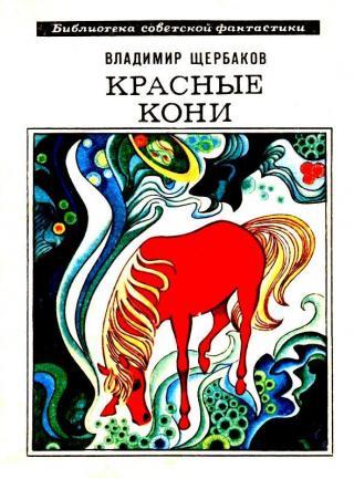Красные кони [Сборник]