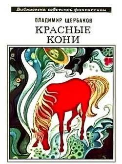 Красные кони (сборник)