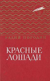 Красные лошади (сборник)