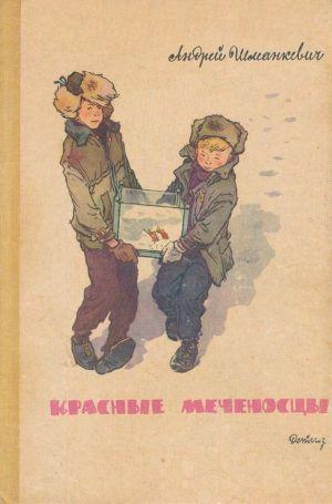 Красные меченосцы (сборник)