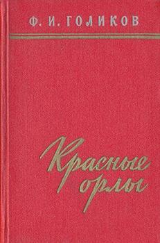 Красные орлы (Из дневников 1918–1920 г.г.)