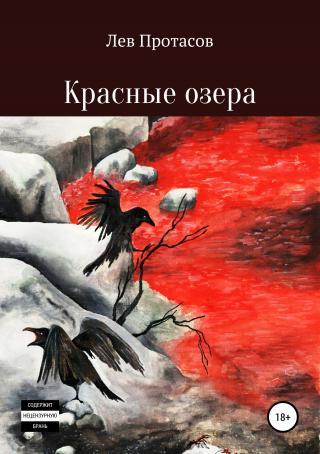 Красные озера [Publisher: SelfPub]