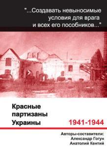 Красные партизаны Украины, 1941-1944: малоизученные страницы истории. Документы и материалы