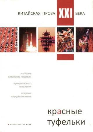 Красные туфельки (Сборник произведений молодых китайских писателей)