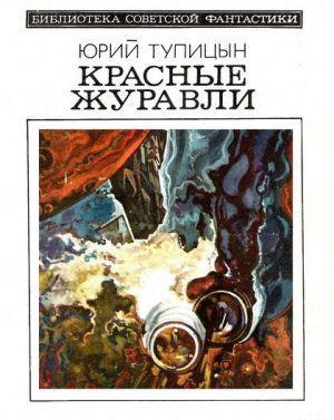 Красные журавли (сборник)