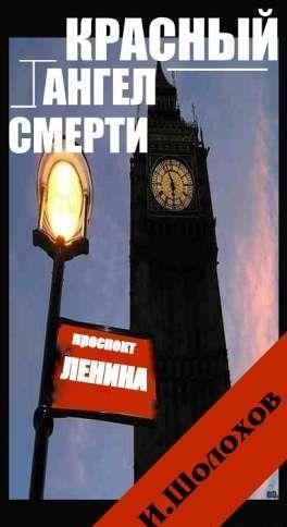 КРАСНЫЙ АНГЕЛ СМЕРТИ