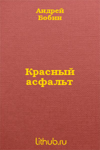 Красный асфальт