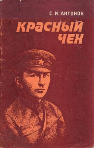 Красный чех [Ярослав Гашек в России]