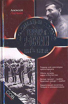 Красный и белый террор в России. 1918–1922 гг.