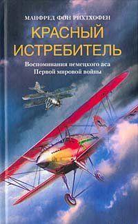 Красный истребитель